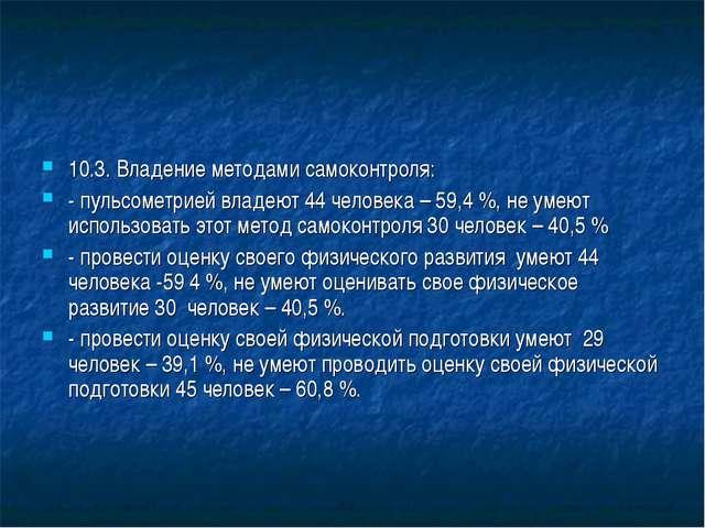 10.3. Владение методами самоконтроля: - пульсометрией владеют 44 человека – 5...