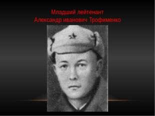 Младший лейтенант Александр иванович Трофименко