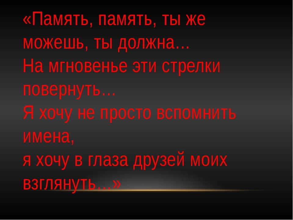 «Память, память, ты же можешь, ты должна… На мгновенье эти стрелки повернуть…...