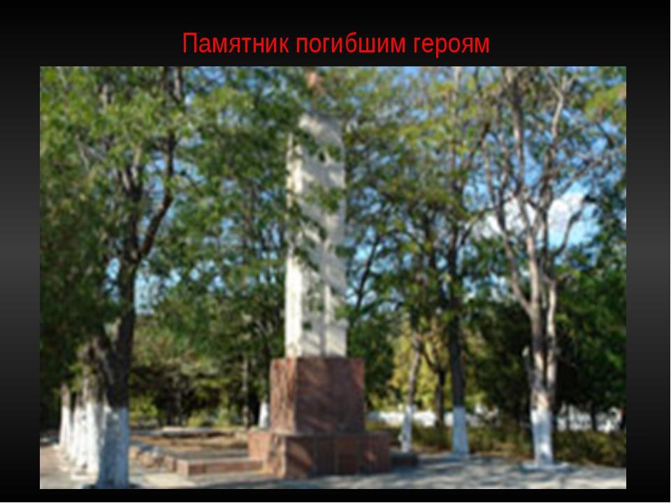 Памятник погибшим героям