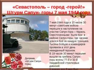 «Севастополь – город -герой!» Штурм Сапун- горы 7 мая 1944 года Диорама «Шту