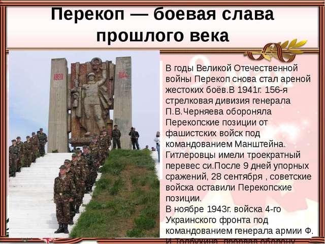 Перекоп — боевая слава прошлоговека В годы Великой Отечественной войны Пере...