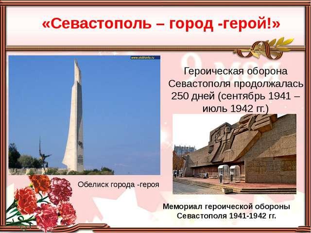 «Севастополь – город -герой!» Обелиск города -героя Героическая оборона Сева...