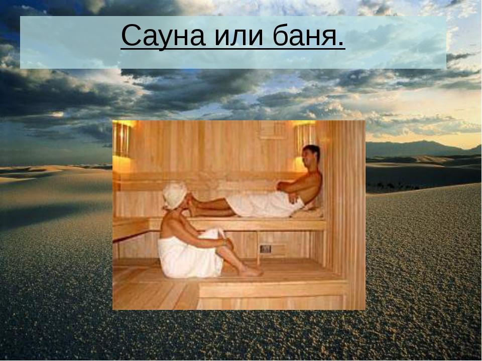 Сауна или баня.