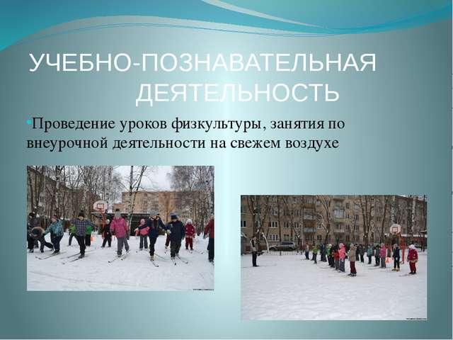 УЧЕБНО-ПОЗНАВАТЕЛЬНАЯ ДЕЯТЕЛЬНОСТЬ Проведение уроков физкультуры, занятия по...