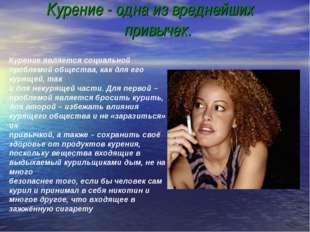Курение - одна из вреднейших привычек. Курение является социальной проблемой