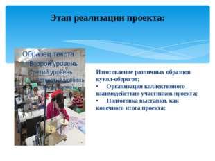 Этап реализации проекта: Изготовление различных образцов кукол-оберегов; •Ор