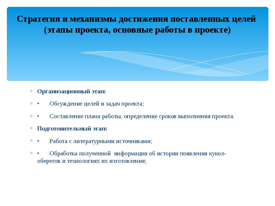 Организационный этап: •Обсуждение целей и задач проекта; •Составление плана...