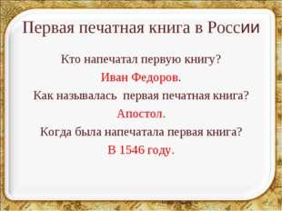 Первая печатная книга в России Кто напечатал первую книгу? Иван Федоров. Как