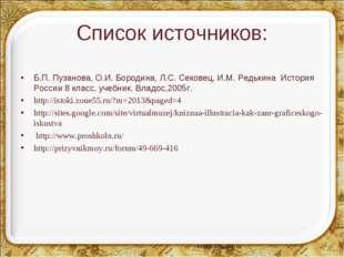Список источников: Б.П. Пузанова, О.И. Бородина, Л.С. Сековец, И.М. Редькина