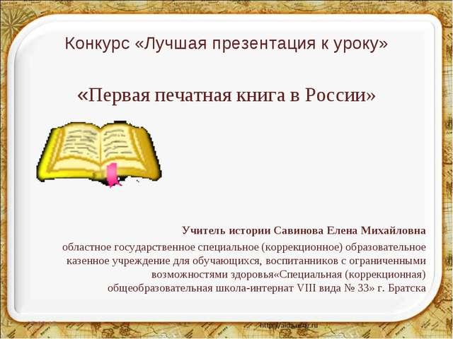 Конкурс «Лучшая презентация к уроку» «Первая печатная книга в России» Учитель...