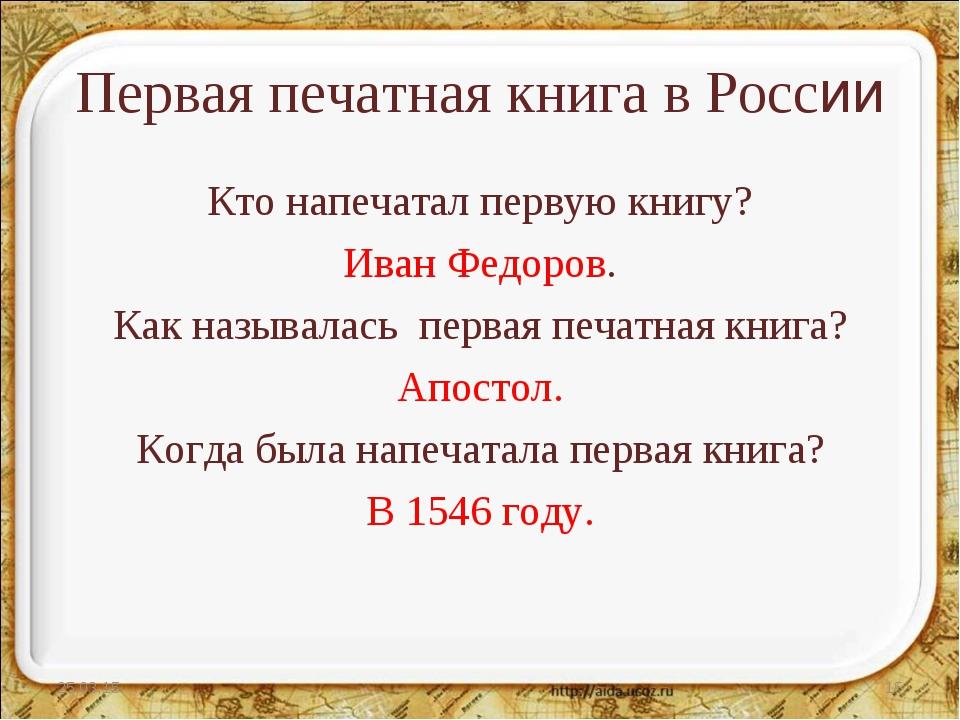 Первая печатная книга в России Кто напечатал первую книгу? Иван Федоров. Как...