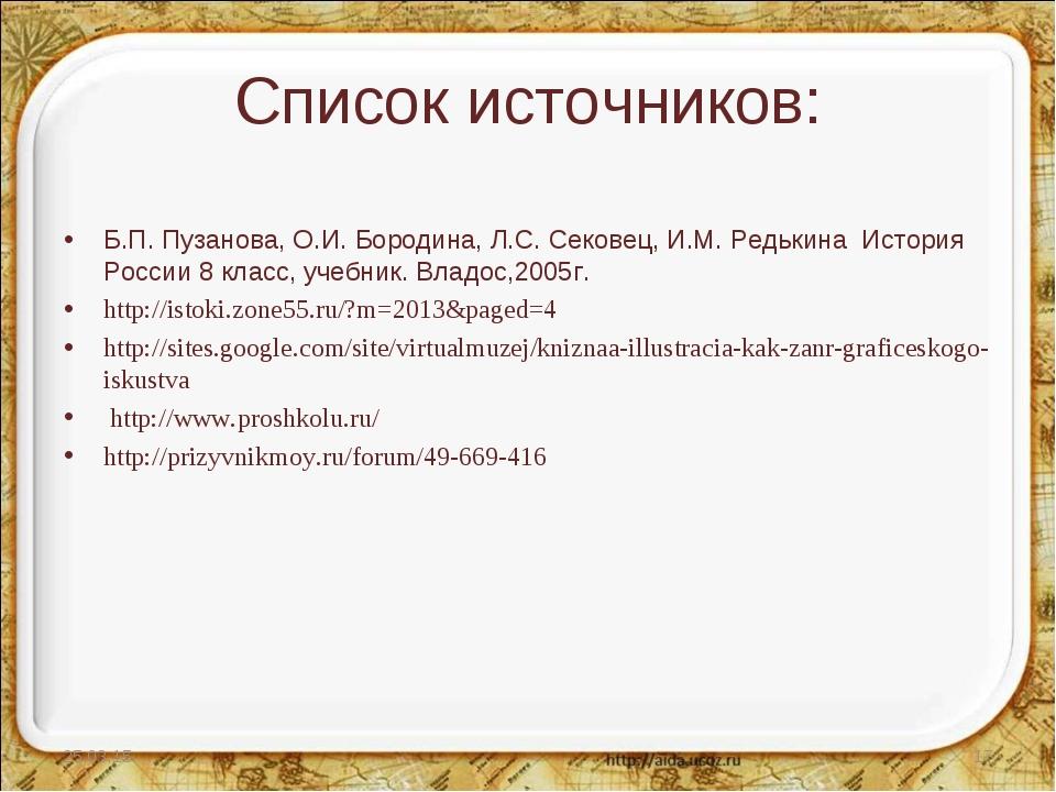 Список источников: Б.П. Пузанова, О.И. Бородина, Л.С. Сековец, И.М. Редькина...