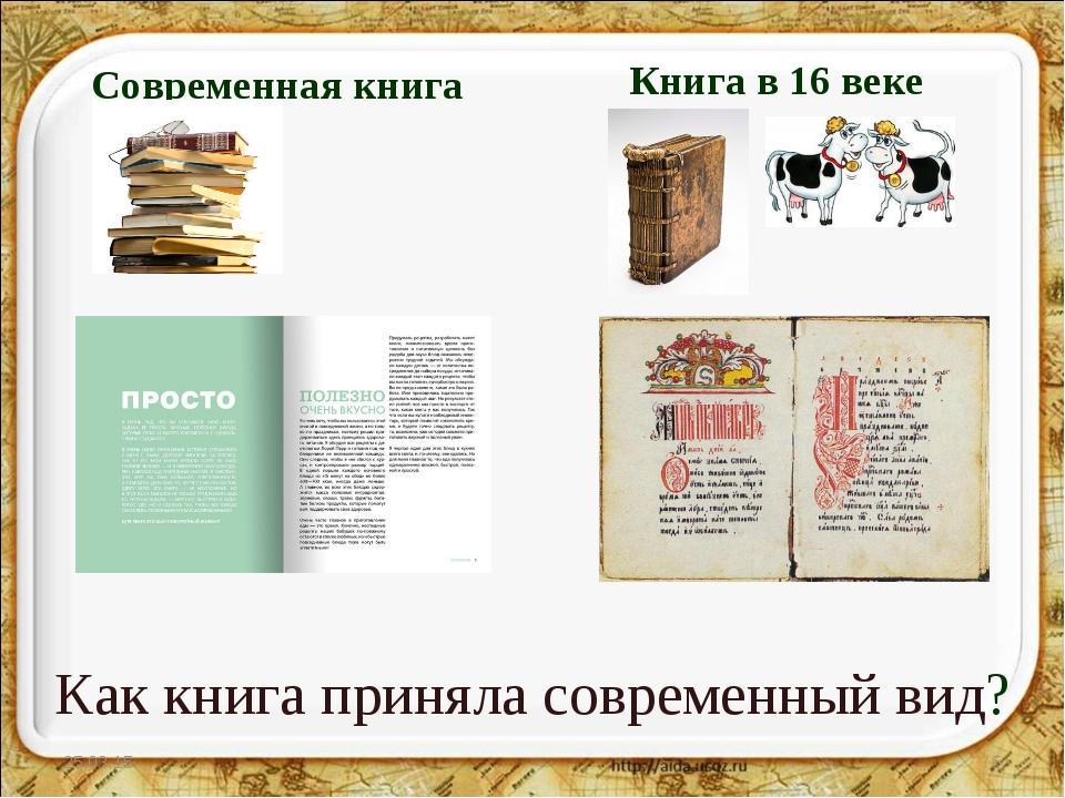 Как книга приняла современный вид? Современная книга Книга в 16 веке * *