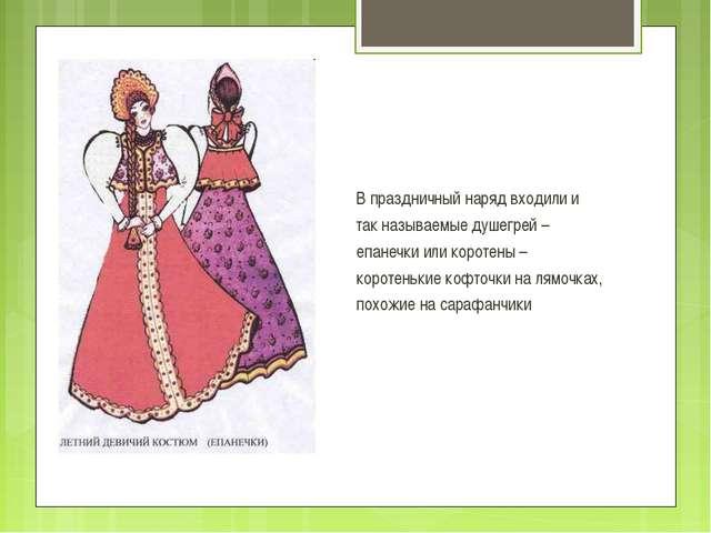 В праздничный наряд входили и так называемые душегрей – епанечки или коротены...