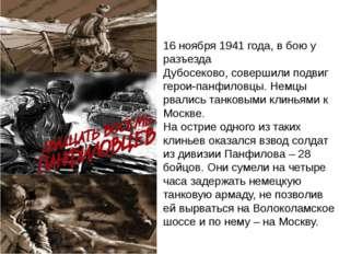 16 ноября 1941 года, в бою у разъезда Дубосеково,совершили подвиг герои-панф