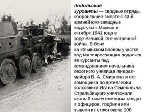 Подольские курсанты—сводные отряды, оборонявшие вместе с43-й армиейюго-за