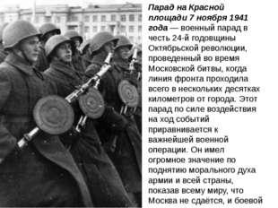 Парад на Красной площади 7 ноября 1941 года — военный парад в честь 24-й годо