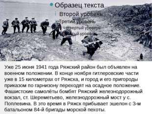Уже 25 июня 1941 года Ряжский район был объявлен на военном положении. В конц