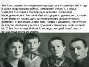 Зоя Анатольевна Космодемьянская родилась 8 сентября 1923 года в селе Гаврилов