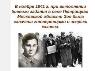 В ноябре 1941 г. при выполнении боевого задания в селе Петрищево Московской о
