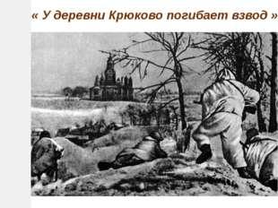 « У деревни Крюково погибает взвод »