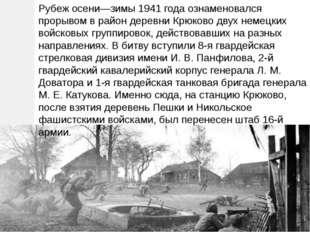 Рубеж осени—зимы 1941 года ознаменовался прорывом в район деревни Крюково дву