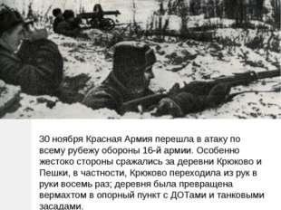 30 ноября Красная Армия перешла в атаку по всему рубежу обороны 16-й армии. О