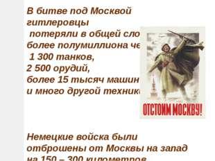 В битве под Москвой гитлеровцы потеряли в общей сложности более полумиллиона
