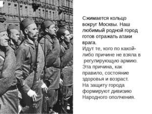 Сжимается кольцо вокруг Москвы. Наш любимый родной город готов отражать атаки