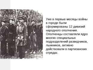 Уже в первые месяцы войны в городе были сформированы 12 дивизий народного опо