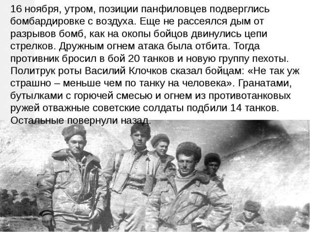16 ноября, утром, позиции панфиловцев подверглись бомбардировке с воздуха. Ещ...