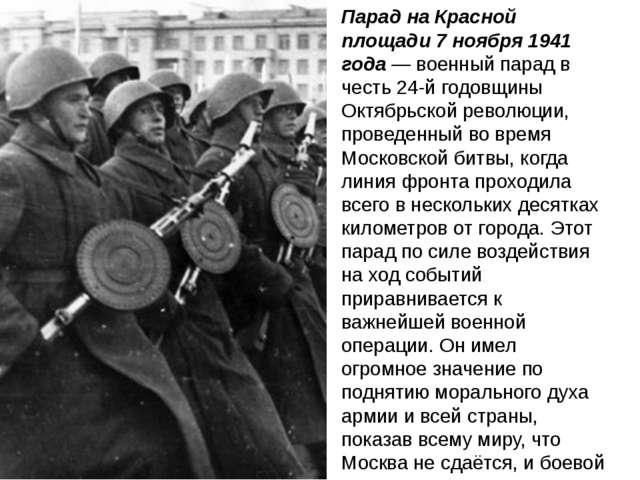 Парад на Красной площади 7 ноября 1941 года — военный парад в честь 24-й годо...
