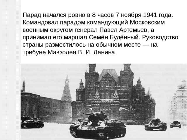 Парад начался ровно в 8 часов 7 ноября 1941 года. Командовал парадом командую...
