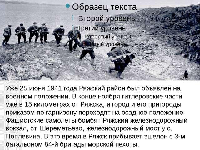Уже 25 июня 1941 года Ряжский район был объявлен на военном положении. В конц...
