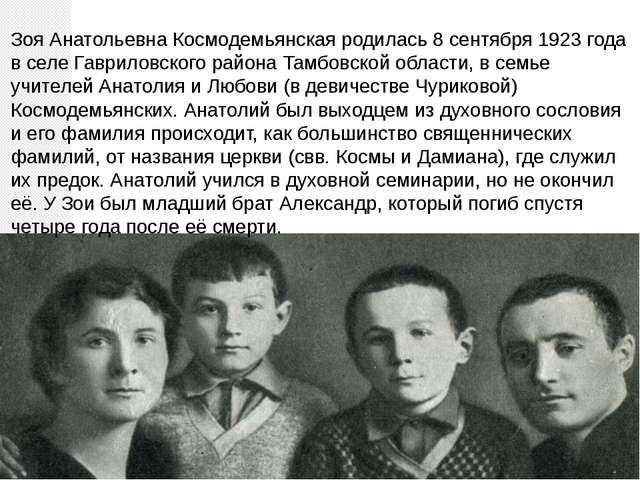 Зоя Анатольевна Космодемьянская родилась 8 сентября 1923 года в селе Гаврилов...