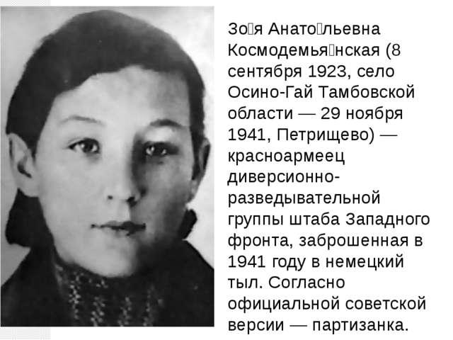 Зо́я Анато́льевна Космодемья́нская (8 сентября 1923, село Осино-Гай Тамбовско...