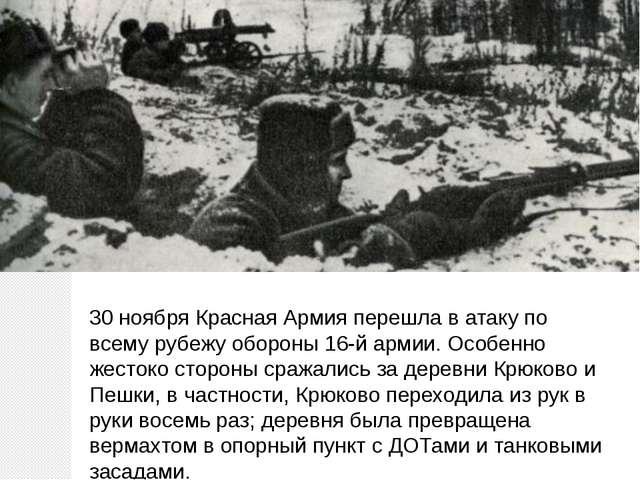 30 ноября Красная Армия перешла в атаку по всему рубежу обороны 16-й армии. О...
