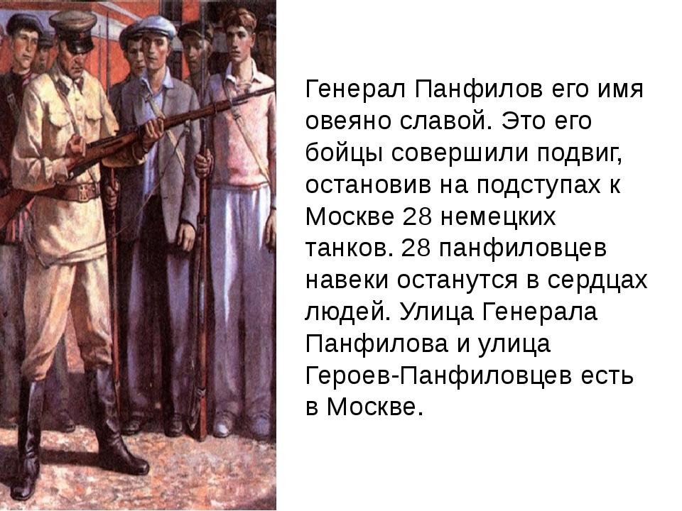 Генерал Панфилов его имя овеяно славой. Это его бойцы совершили подвиг, остан...