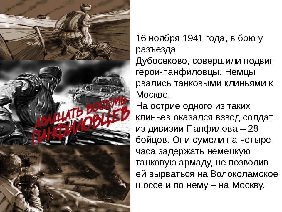 16 ноября 1941 года, в бою у разъезда Дубосеково,совершили подвиг герои-панф...