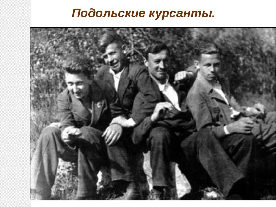 Подольские курсанты.