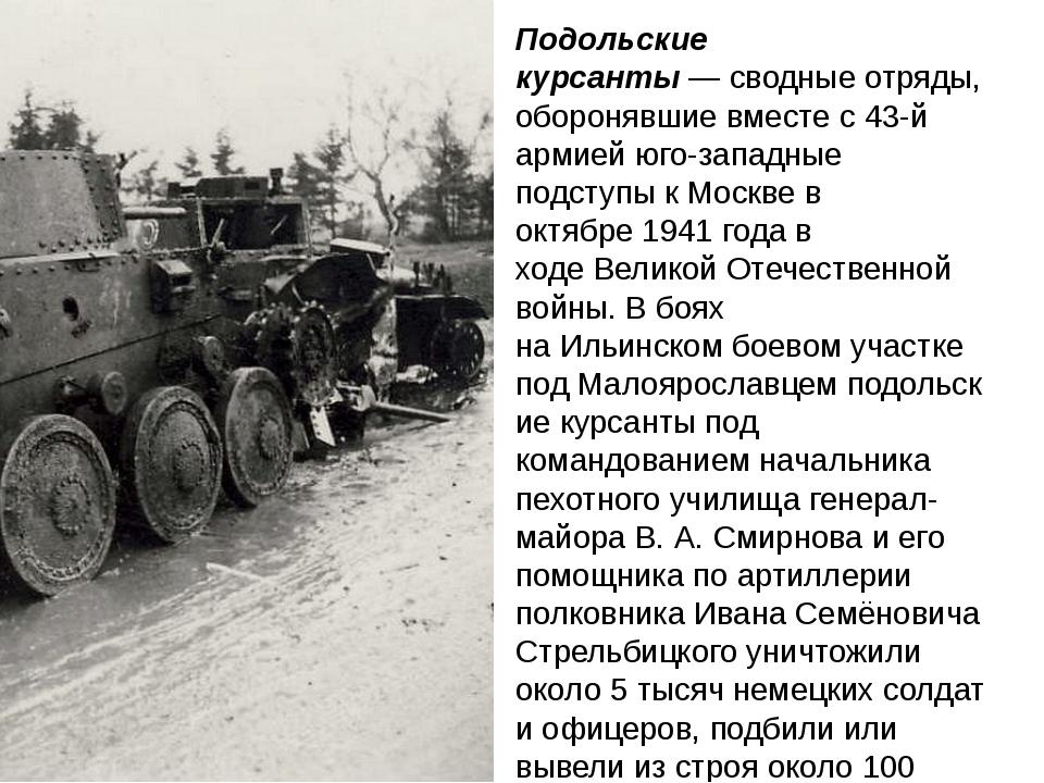 Подольские курсанты—сводные отряды, оборонявшие вместе с43-й армиейюго-за...