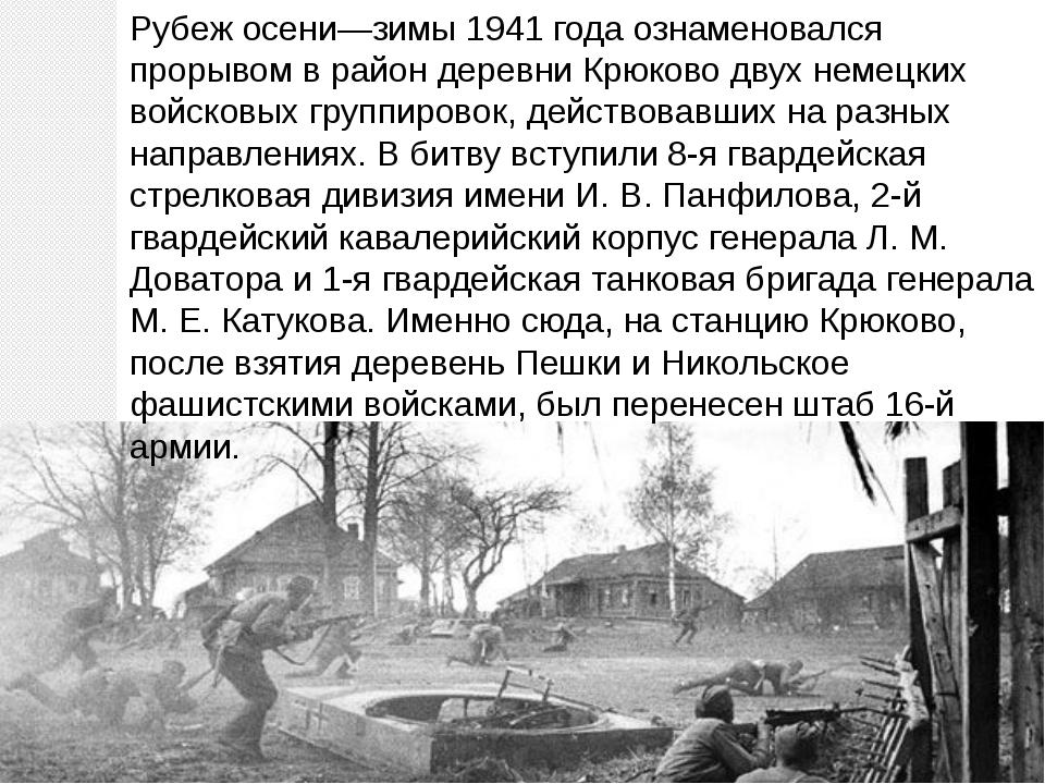 Рубеж осени—зимы 1941 года ознаменовался прорывом в район деревни Крюково дву...