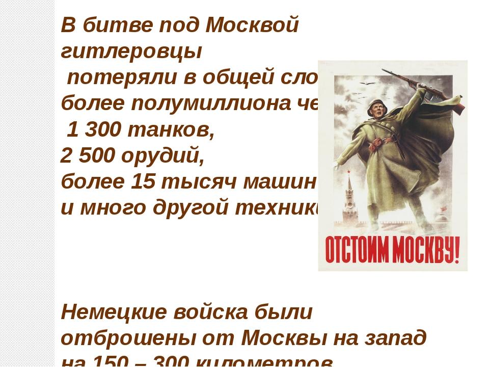В битве под Москвой гитлеровцы потеряли в общей сложности более полумиллиона...