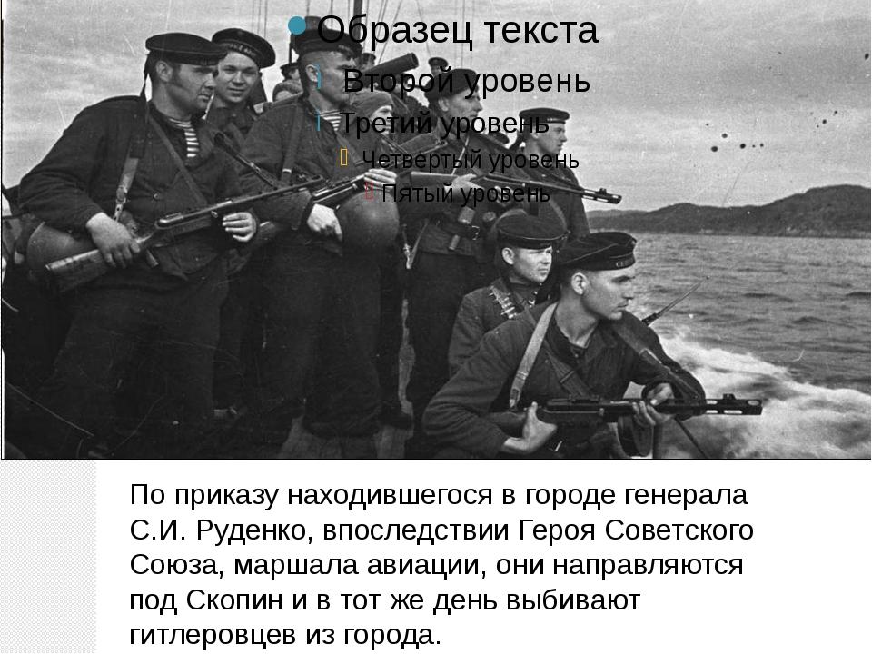 По приказу находившегося в городе генерала С.И. Руденко, впоследствии Героя С...