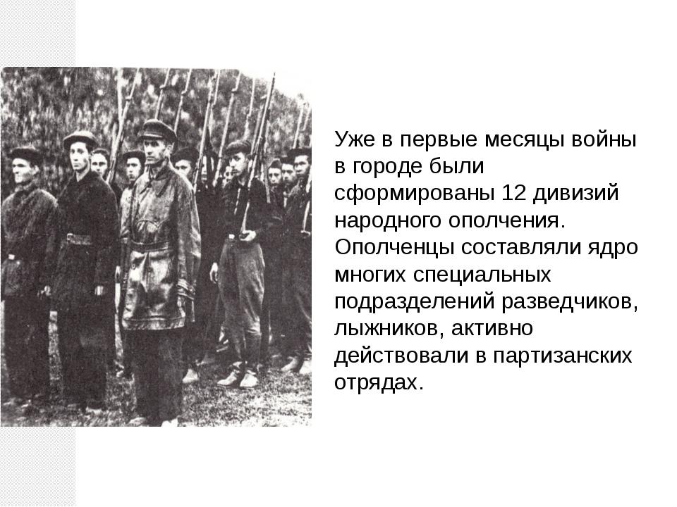 Уже в первые месяцы войны в городе были сформированы 12 дивизий народного опо...