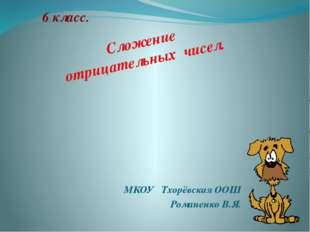 Сложение отрицательных чисел. 6 класс. МКОУ Тхорёвская ООШ Романенко В.Я.