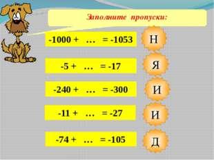 Заполните пропуски: -1000 + … = -1053 -5 + … = -17 -240 + … = -300 -11 + … =