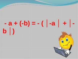 - a + (-b) = - ( │-a │ + │-b │)