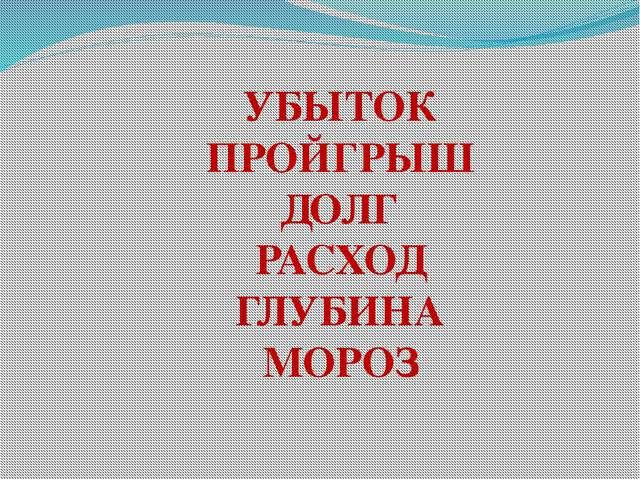 УБЫТОК ПРОЙГРЫШ ДОЛГ РАСХОД ГЛУБИНА МОРОЗ